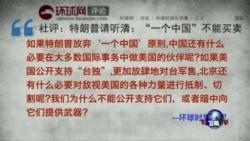 """焦点对话:川普质疑""""一个中国"""",北京如何反制?"""