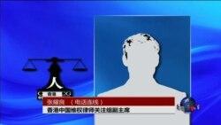 VOA连线:香港人权民运团体发表联合声明抗议北京打压维权律师