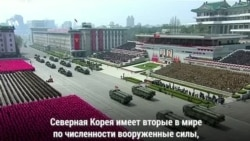 Северная Корея: вооруженные силы