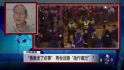 """VOA连线:""""香港出了点事"""" 两会谈港""""故作镇定""""?"""