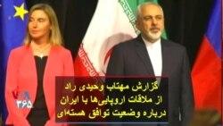 گزارش مهتاب وحیدی راد از ملاقات اروپاییها با ایران درباره وضعیت توافق هستهای