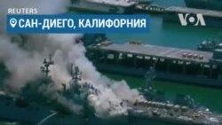 Пожар на военном корабле