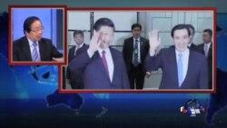 时事看台:巫和怡博士谈两岸领导人峰会