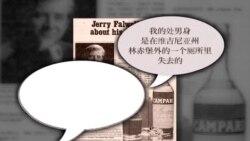 美国宪法第一修正案 - 言论与新闻自由(3)