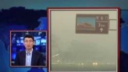 世界媒体看中国:空气的污染