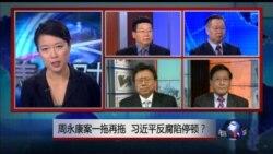 VOA卫视(2015年5月15日 第二小时节目:焦点对话 完整版)