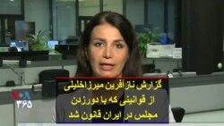 گزارش نازآفرین میرزاخلیلی از قوانینی که با دور زدن مجلس در ایران قانون شد