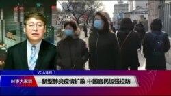 VOA连线(叶兵):新型肺炎疫情扩散 中国官民加强控防