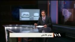 صفحه آخر ۳۰ سپتامبر ۲۰۱۶: عباس پالیزدار نخستین افشا کننده فساد مالی مسئولان ارشد حکومت (بخش آخر)
