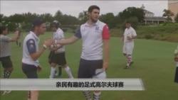 美国万花筒:亲民有趣的足式高尔夫球赛
