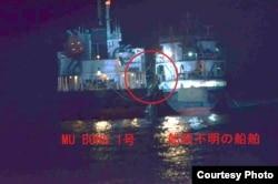 일본 방위성은 북한 유조선 무봉 1호와 불명의 선박이 지난 2019년 11월 동중국해 공해상에서 접선한 장면을 촬영한 사진을 공개했다.