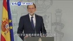 VOA國際60秒(粵語): 2017年10月11日