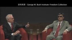 布什研究所所长与陈光诚座谈探讨中国的自由和法治