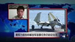 VOA连线:美军力报告称解放军首要任务仍锁定台湾