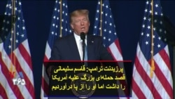 پرزیدنت ترامپ: قاسم سلیمانی قصد حملهای بزرگ علیه آمریکا را داشت اما او را از پا درآوردیم