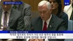 펜스 부통령, 대북 군사력 사용 경고