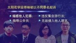 VOA连线:台湾太阳花学运参与者遭起诉