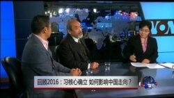 VOA卫视(2016年12月30日 焦点对话 完整版 - 重播)