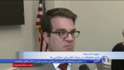 دیوید ادسنیک: مایک پمپئو و جان بولتون اهمیت جلوگیری از تحکیم مواضع ایران در سوریه را می دانند