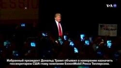 Новости США за 60 секунд - 13 декабря 2016 года