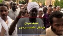 اصناف سودان خواستار اعتصاب سراسری