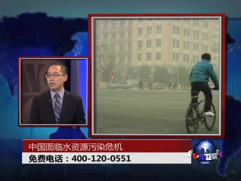 时事大家谈:中国面临水资源污染危机