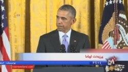 نشست خبری رئیس جمهوری آمریکا درباره توافق اتمی با ایران