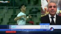 ایران ۴ –۰ آلمان