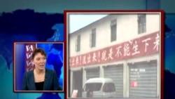 时事大家谈:中国人权不进反退 妇女权益亟待保护