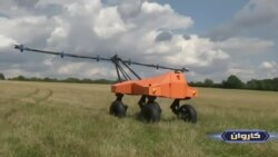 کاروان: پیشرفت و گسترش روبات های زراعتی