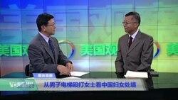 媒体观察:从男子电梯殴打女士看中国妇女处境