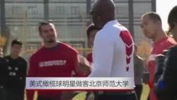 美式橄榄球明星做客北京师范大学