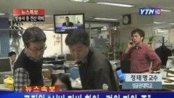 韩国调查电脑网络瘫痪是否由于遭到攻击