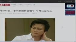 时事大家谈:新闻禁发国家机密,大V遭删号,中国掀禁言风?