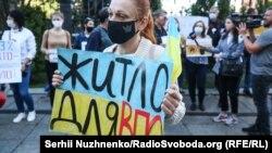Акція переселенців біля Офісу президента в Києві, вересень 2020 року