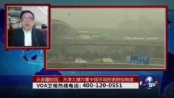 VOA卫视(2015年12月7日 第二小时节目:时事大家谈 完整版)
