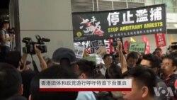 香港游行示威 要求张德江倾听民意