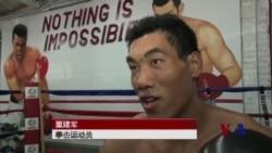 中国拳击选手勇闯美国职业赛坛