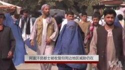 阿富汗昆都士被收复但周边地区威胁仍在