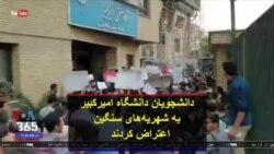 دانشجویان دانشگاه امیرکبیر به شهریههای سنگین اعتراض کردند