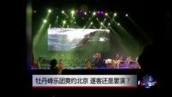 时事大家谈:牡丹峰乐团爽约北京,逐客还是罢演?