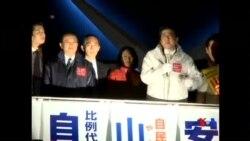 2014-12-14 美國之音視頻新聞: 民調預計日本執政黨贏得眾議院選舉