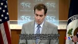 2016-02-02 美國之音視頻新聞: 美國關注失蹤香港書商 中國稱依法辦事