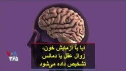 آیا با آزمایش خون، زوال عقل یا دمانس تشخیص داده میشود