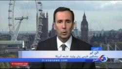 گفتگو با آلن ایر، درباره رویداد خلیج فارس و دیدار کری با ظریف