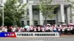 时事大家谈:P2P受害者之死,中国金融难民的悲歌