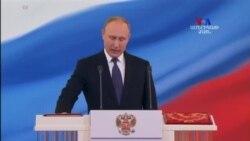Վլադիմիր Պուտինը՝ չորրորդ անգամ Ռուսաստանի նախագահի պաշտոնում