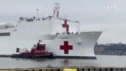"""希望之光:美國海軍""""安慰號""""醫院船駛入紐約港幫助抗疫"""