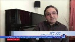 نودمین سالروز تولد حسین دهلوی آهنگساز نامدار ایرانی