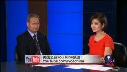 VOA卫视(2016年9月20日 时事大家谈 完整版)